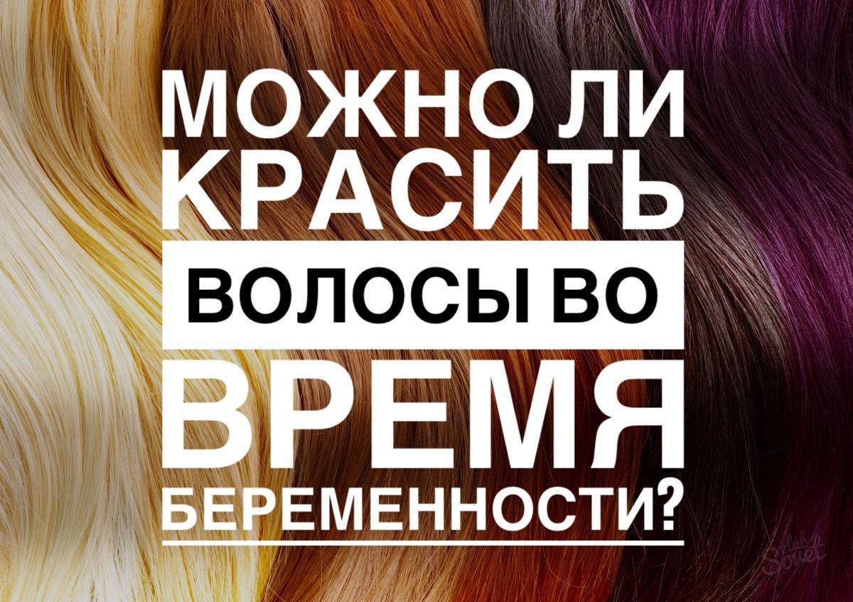 Волосы не красятся при беременности