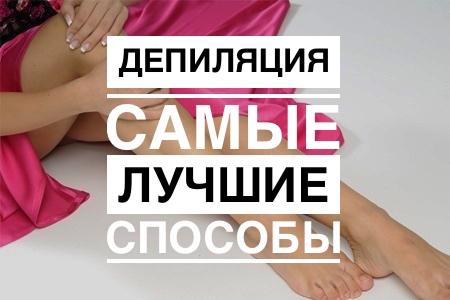depilyaciya-v-domashnix-usloviyax