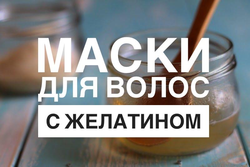 maski-dlya-volos-s-zhelatinom